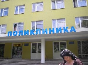 http://103-law.org.ua/img/Articles/policlinika.jpg